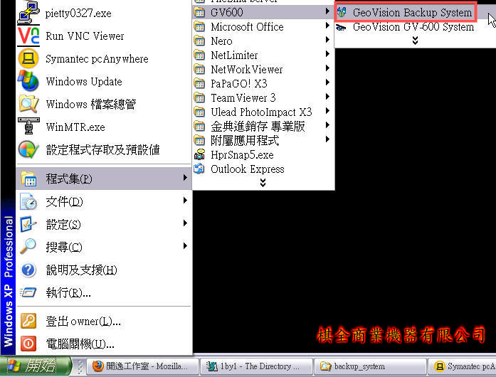 GV奇偶錄影資料備份Backup System